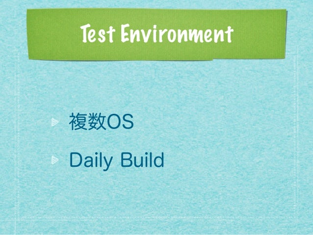 Test Environment 複数OS Daily Build