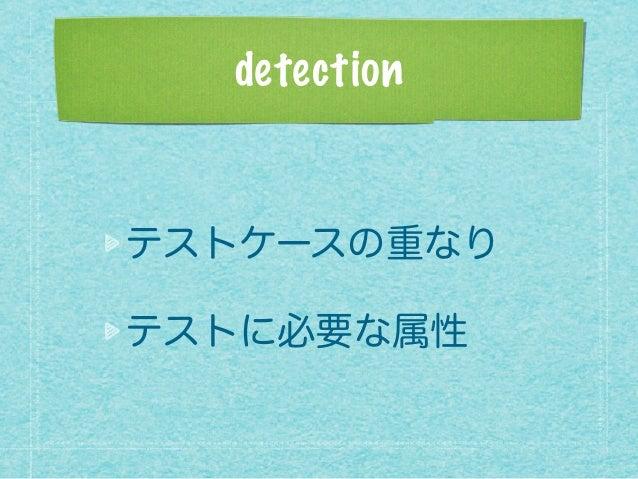 detection テストケースの重なり テストに必要な属性