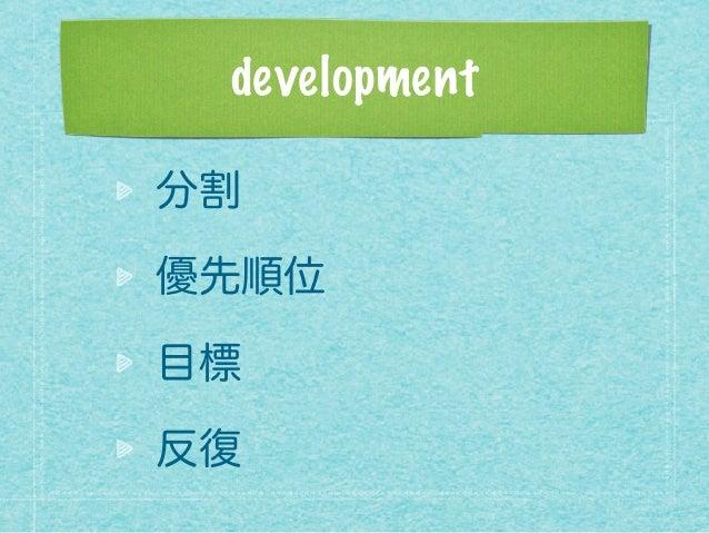 development 分割 優先順位 目標 反復