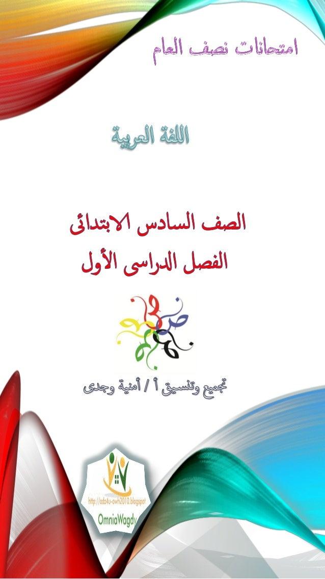 امتحانات اللغة العربية للصف السادس الابتدائى لنصف العام
