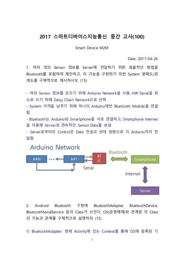1 2017 스마트디바이스지능통신 중간 고사(100) Smart Device M2M Date: 2017-04-26 1. 여러 개의 Sensor 정보를 Server에 전달하기 위한 효율적인 방법을 Bluetooth를 포함...