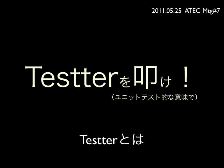 2011.05.25 ATEC Mtg#7Testter