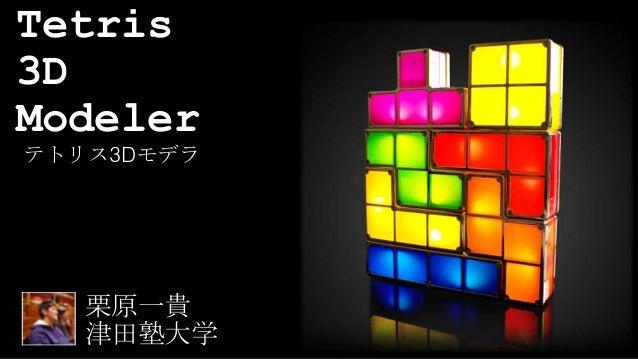 Tetris  3D  Modeler  テトリス3Dモデラ  栗原一貴  津田塾大学