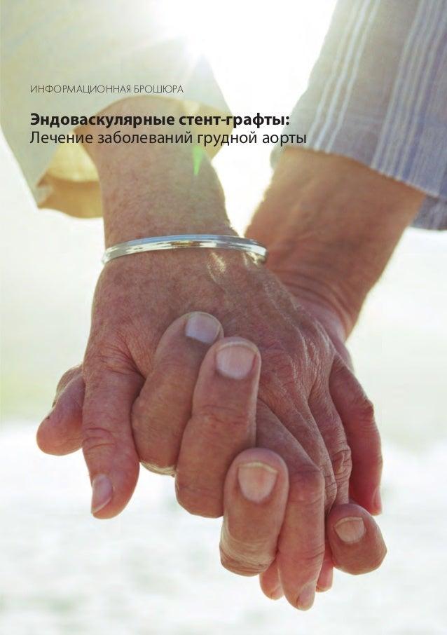 Информационная брошюра                                   Эндоваскулярные стент-графты:                                   Л...