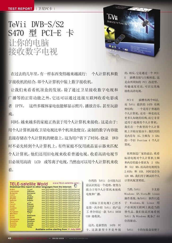TEST REPORT                       卫星PC卡    TeVii DVB-S/S2 S470 型 PCI-E 卡 让你的电脑 接收数字电视    在过去的几年里,有一样东西变得越来越流行: 个人计算机和数    ...