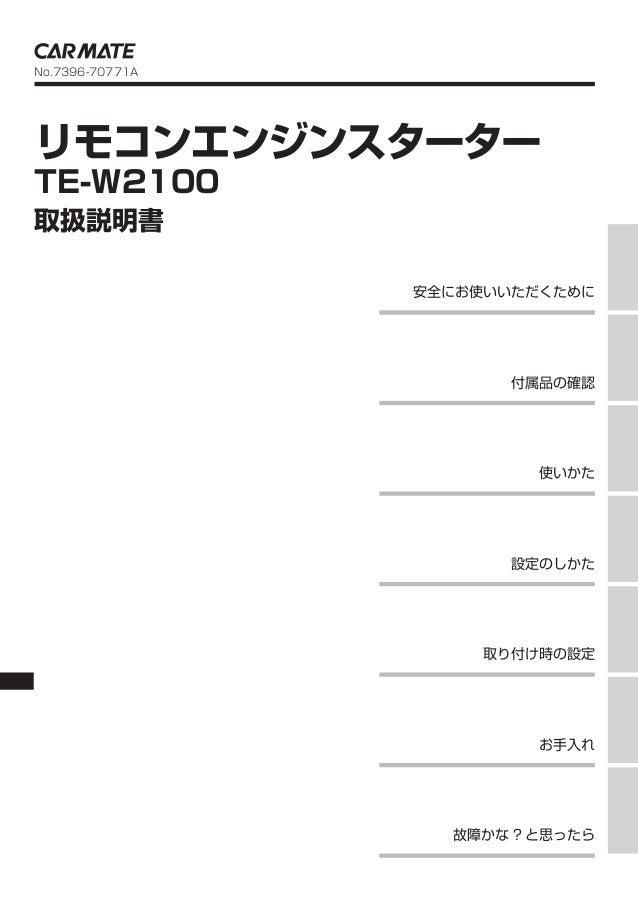 リモコンエンジンスターター TE-W2100 取扱説明書 安全にお使いいただくために 付属品の確認 使いかた 設定のしかた 取り付け時の設定 お手入れ 故障かな ? と思ったら No.7396-70771A