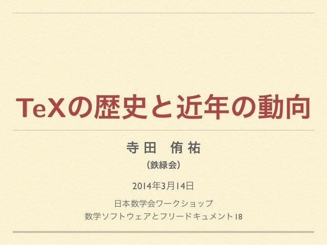 TeXの歴史と近年の動向 寺 田侑 祐 (鉄緑会) 2014年3月14日 日本数学会ワークショップ  数学ソフトウェアとフリードキュメント18