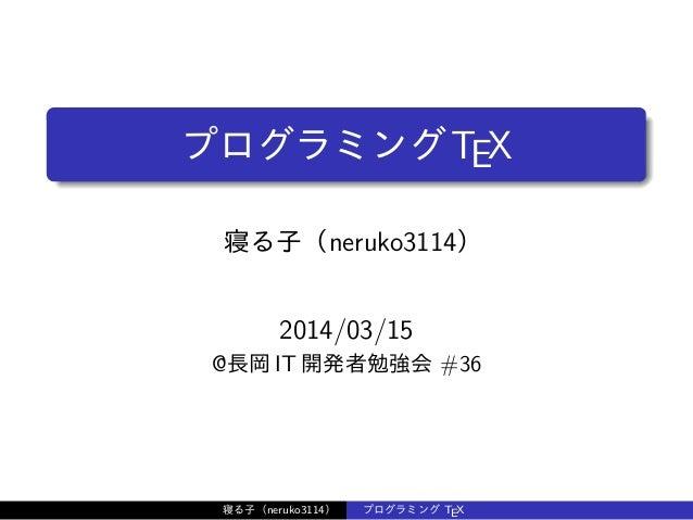 プログラミングTEX 寝る子(neruko3114) 2014/03/15 @長岡 IT 開発者勉強会 #36 寝る子(neruko3114) プログラミング TEX