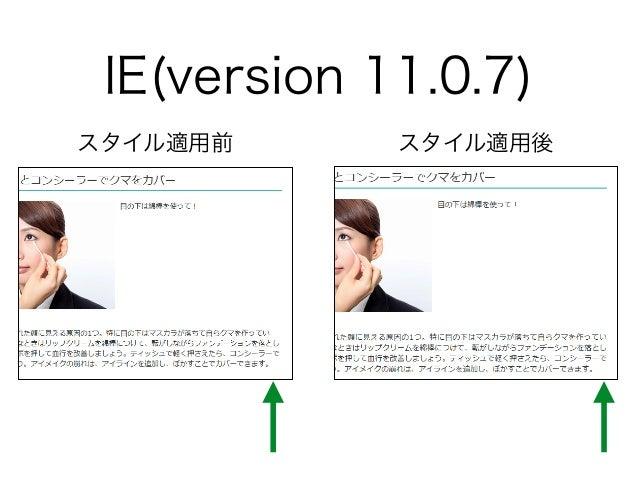 IE(version 11.0.7) スタイル適用前 スタイル適用後