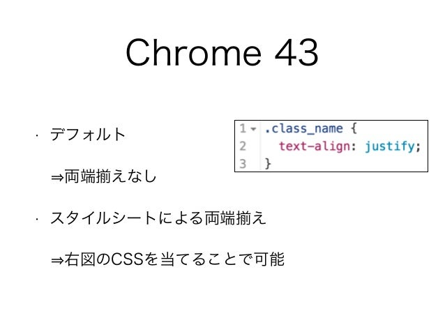 Chrome 43 • デフォルト  両端 えなし • スタイルシートによる両端 え  右図のCSSを当てることで可能