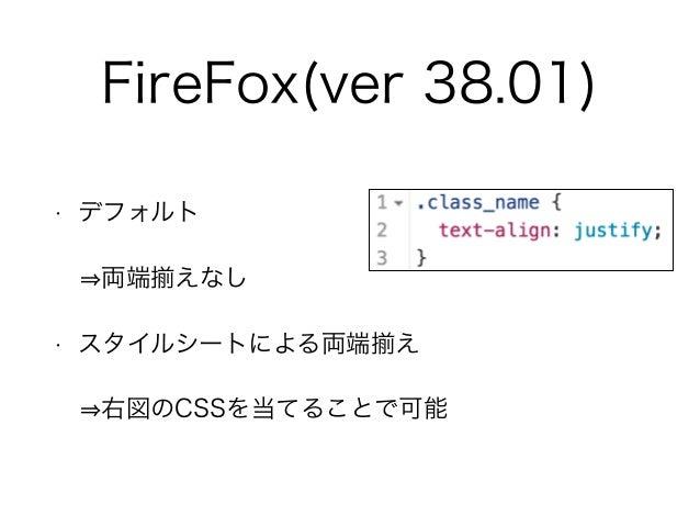 FireFox(ver 38.01) • デフォルト  両端 えなし • スタイルシートによる両端 え  右図のCSSを当てることで可能