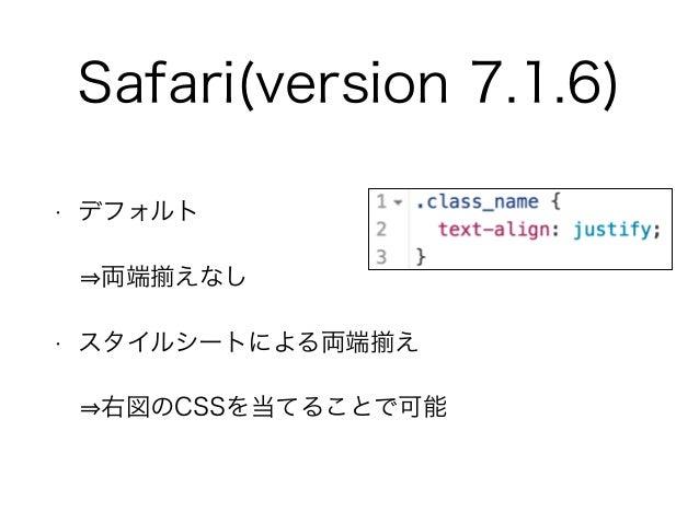 Safari(version 7.1.6) • デフォルト  両端 えなし • スタイルシートによる両端 え  右図のCSSを当てることで可能