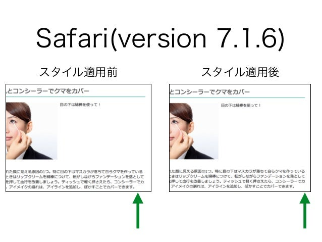 Safari(version 7.1.6) スタイル適用前 スタイル適用後