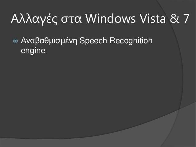 Αλλαγές στα Windows Vista & 7 Αναβαθμισμένη Speech Recognitionengine