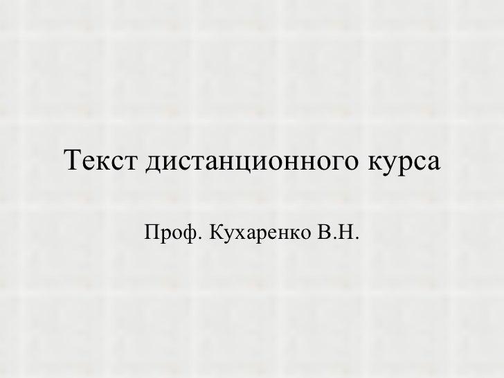 Текст дистанционного курса     Проф. Кухаренко В.Н.