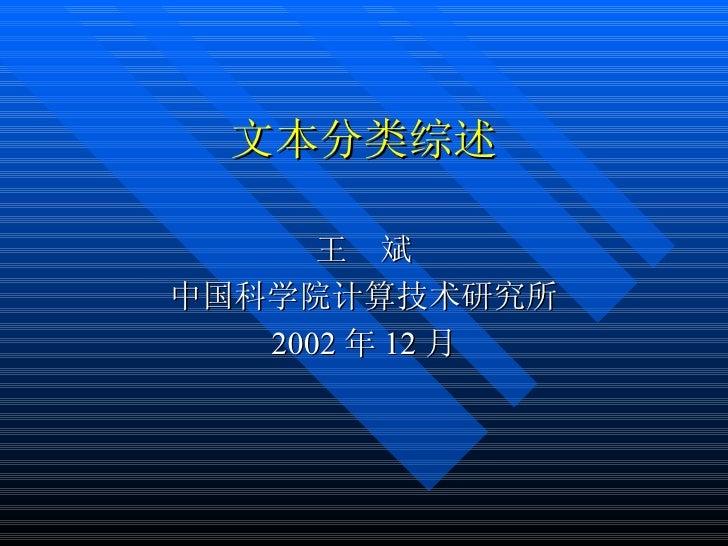 文本分类综述 王  斌 中国科学院计算技术研究所 2002 年 12 月