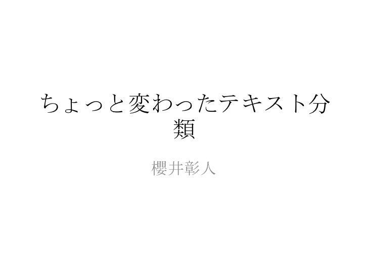 ちょっと変わったテキスト分      類     櫻井彰人