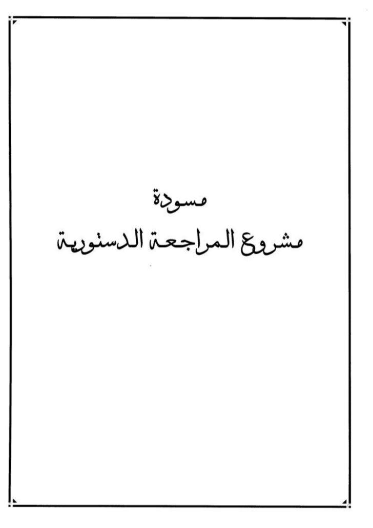 Texte integral du projet de nouvelle constitution va