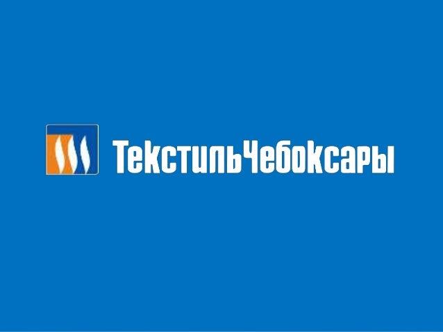 Крупнейший производитель и поставщик текстильной продукции в Поволжском регионе