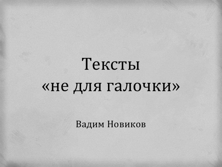 Тексты «не для галочки»     Вадим Новиков