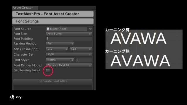 Unity道場スペシャル 2017大阪】カッコいい文字を使おう、そうText mesh