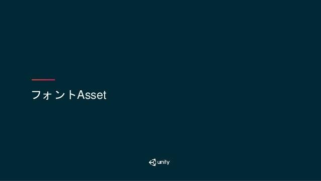 Unity道場 博多スペシャル 2017】Textmesh proを使いこなす