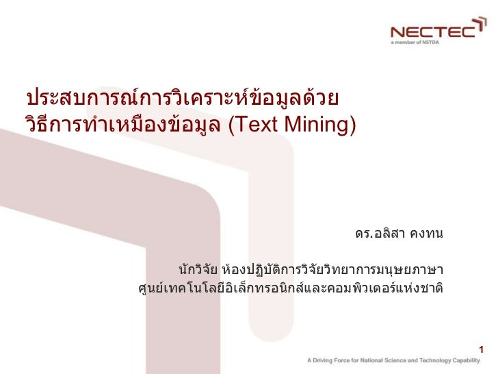 ประสบการณ์การวิเคราะห์ข้อมูลด้วยวิธีการทาเหมืองข้อมูล (Text Mining)                                               ดร.อลิสา...