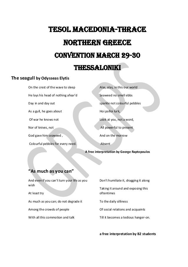 TESOL Macedonia-thrace Northern greece CONVENTION March 29-30 Thessaloniki The seagull by Odysseas Elytis On the crest of ...