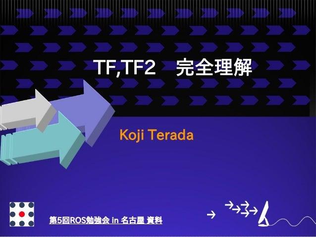 tf,tf2完全理解