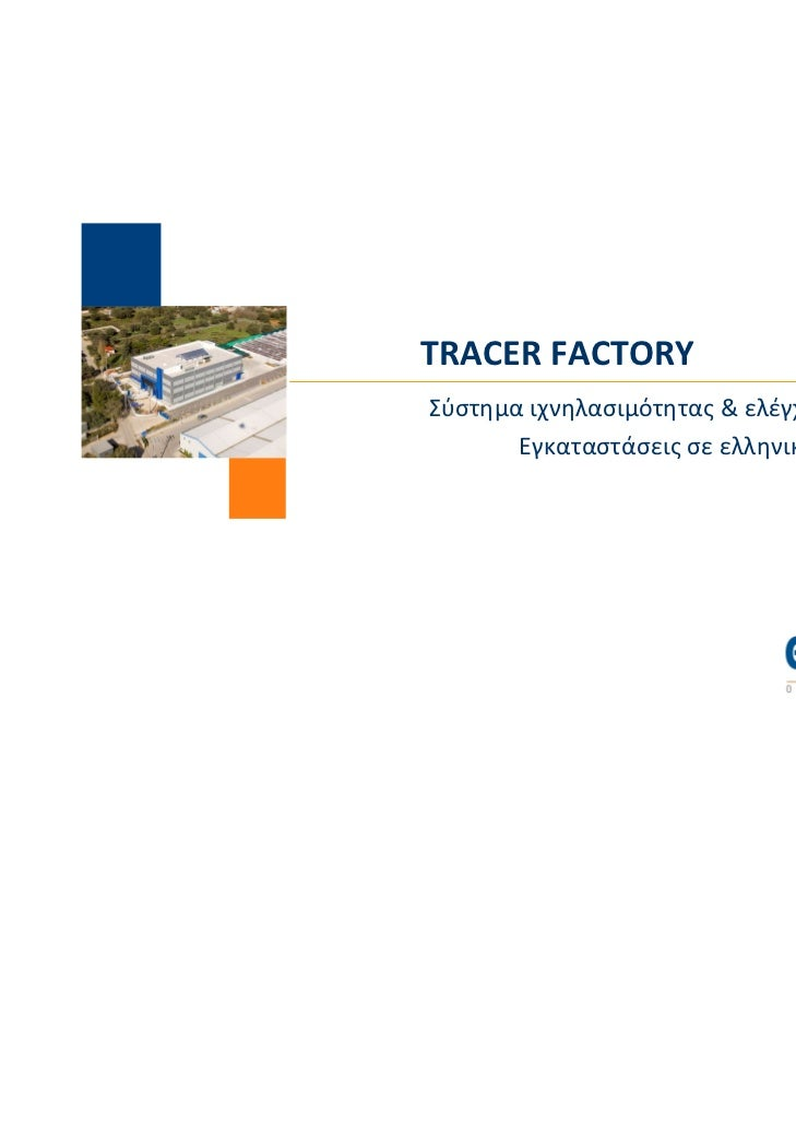 TRACERFACTORYΣύστημα ιχνηλασιμότητας &ελέγχου παραγωγής       Εγκαταστάσεις σε ελληνικές βιομηχανίες