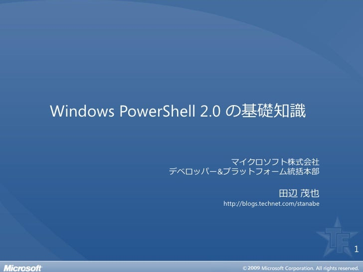 Windows PowerShell 2.0 の基礎知識                       マクロソフト株式会社              デベロッパー&プラットフォーム統括本部                           ...