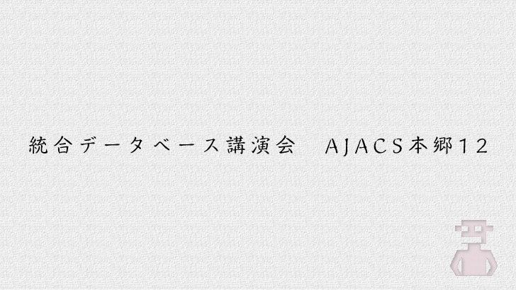 統合データベース講演会AJACS本郷12