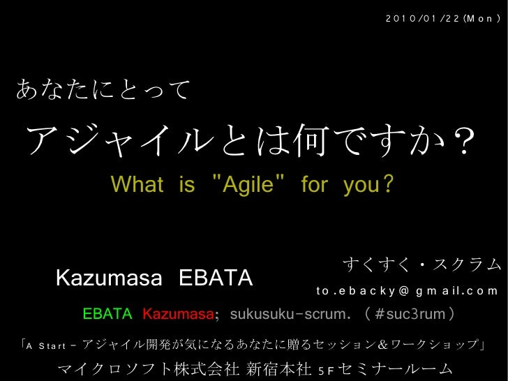 """2 0 1 0 /0 1 /2 2 (M o n )     あなたにとって  アジャイルとは何ですか?          What is """"Agile"""" for you?                                    ..."""