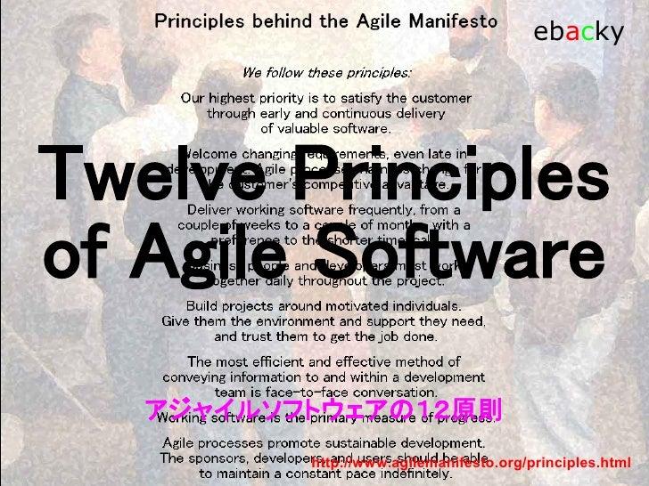 さて、本題                      ebacky ・最も重要なのは、顧客満足。初期段階から継続的に、価値あるソフト ウエアをリリースすること。 ・終盤での要求変更も受け入れること。アジャイルプロセスは顧客の競 争力を高めるため...