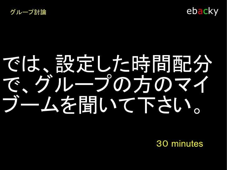 グループ討論            ebacky              すたーと             30 minutes
