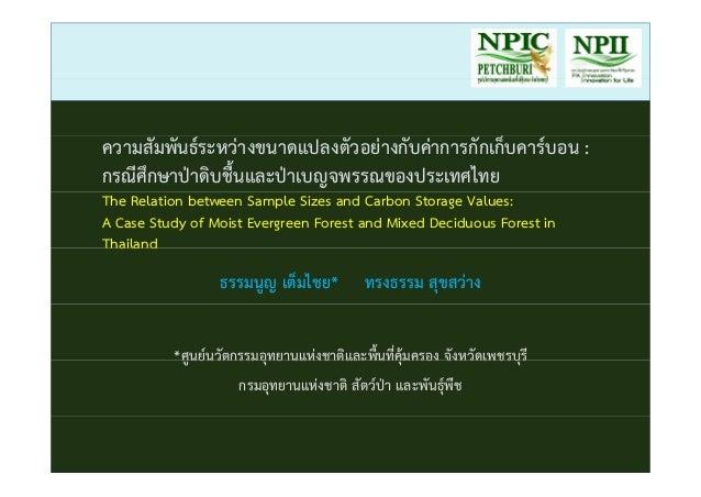็ความสัมพันธ์ระหว่างขนาดแปลงตัวอย่างกับค่าการกักเก็บคาร์บอน : กรณีศึกษาป่าดิบชื้นและป่าเบญจพรรณของประเทศไทย The Relation b...