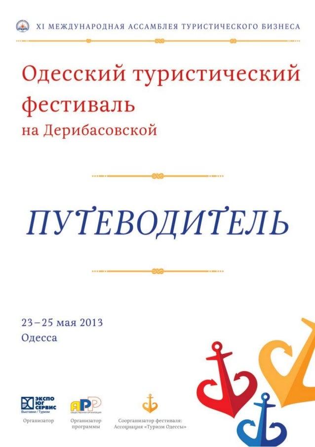 3www.expodessa.comОрганизаторы Ассамблеи выражают благодарность:Одесской областной государственной администрацииОдесскому ...