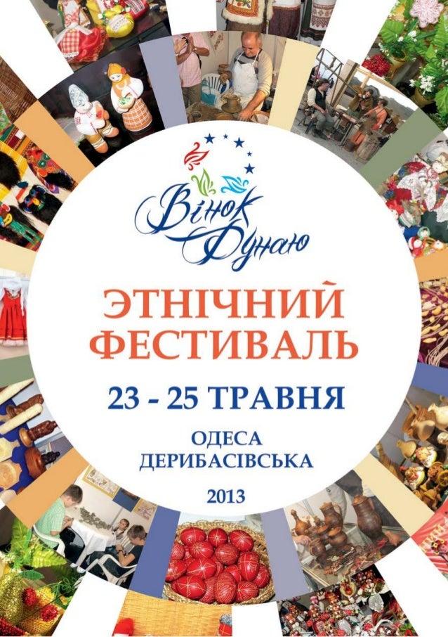 Путеводитель Одесского туристического фестиваля, 23-25 мая 2013, ул. Дерибасовская Slide 2
