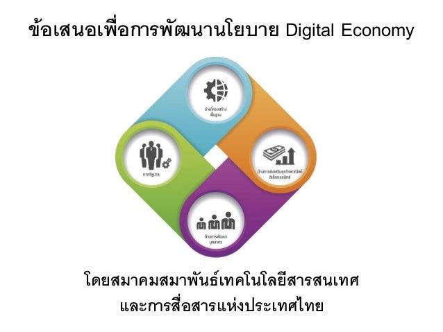 ข้อเสนอเพื่อการพัฒนานโยบาย Digital Economy  โดยสมาคมสมาพันธ์เทคโนโลยีสารสนเทศ  และการสื่อสารแห่งประเทศไทย