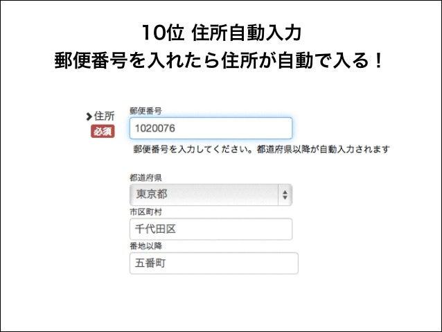 10位 住所自動入力 郵便番号を入れたら住所が自動で入る!