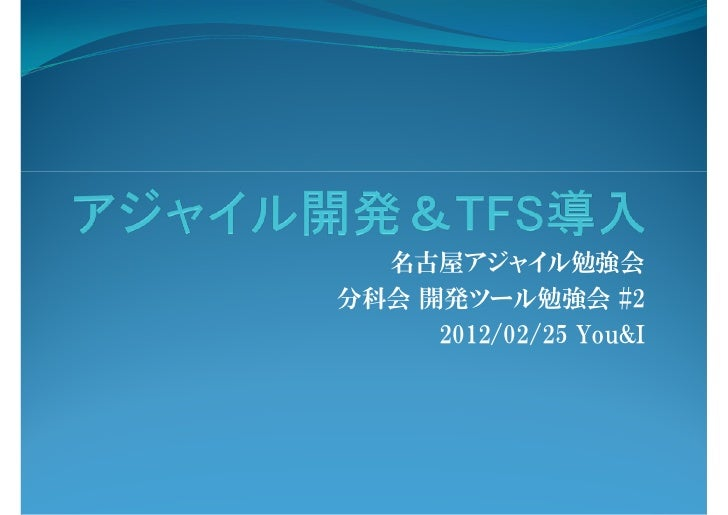 名古屋アジャイル勉強会分科会 開発ツール勉強会 #2     2012/02/25 You&I