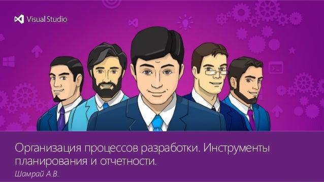 Шамрай А.В. Организация процессов разработки. Инструменты планирования и отчетности.