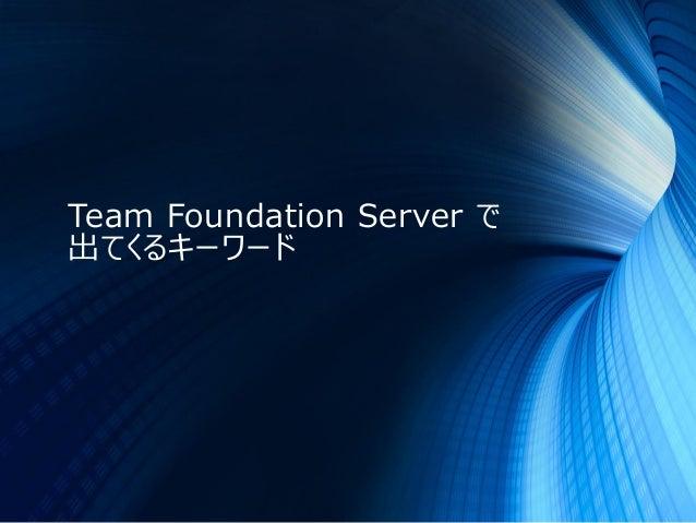 Team Foundation Server で 出てくるキーワード