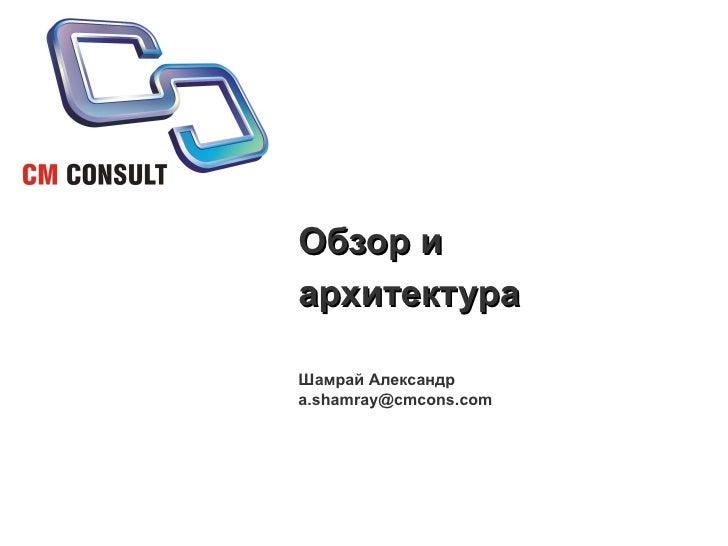 Обзор и архитектура Шамрай Александр [email_address]