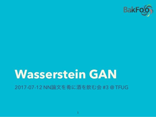 Wasserstein GAN 2017-07-12 NN #3 @ TFUG