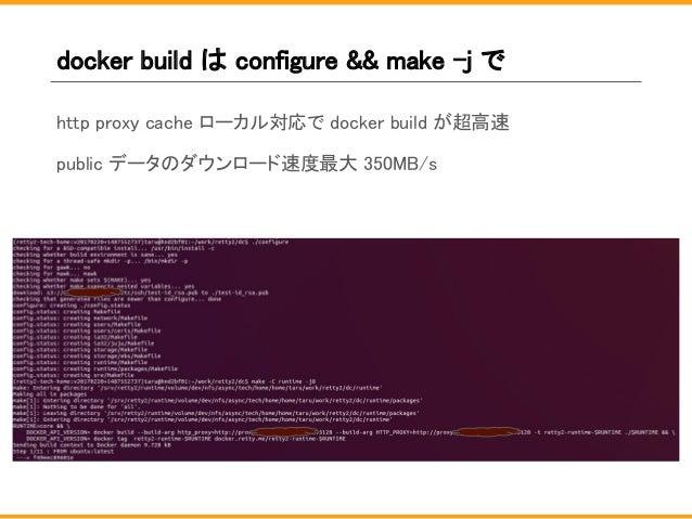 docker build は configure && make -j で http proxy cache ローカル対応で docker build が超高速 public データのダウンロード速度最大 350MB/s