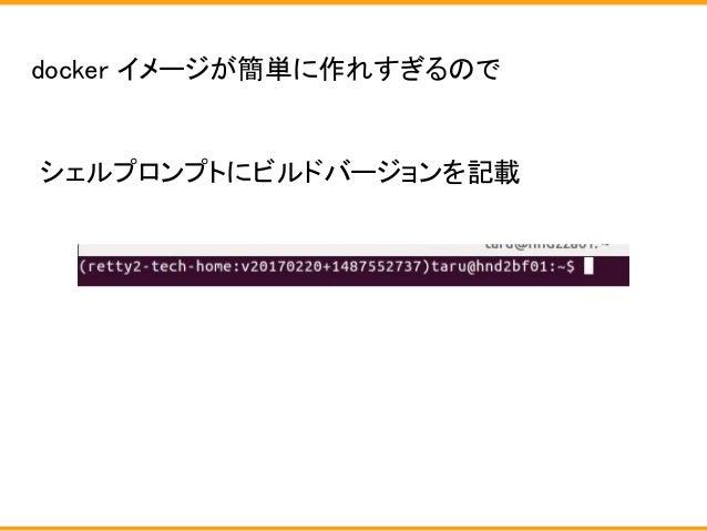 docker イメージが簡単に作れすぎるので シェルプロンプトにビルドバージョンを記載