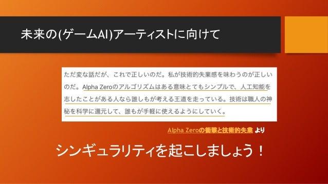 未来の(ゲームAI)アーティストに向けて シンギュラリティを起こしましょう! Alpha Zeroの衝撃と技術的失業 より