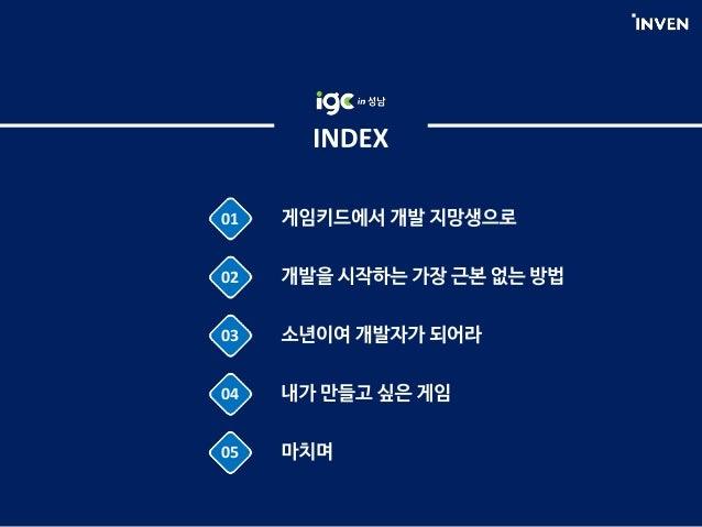 Tgb 김다찬 소년이여개발자가되어라(igc2017) Slide 2