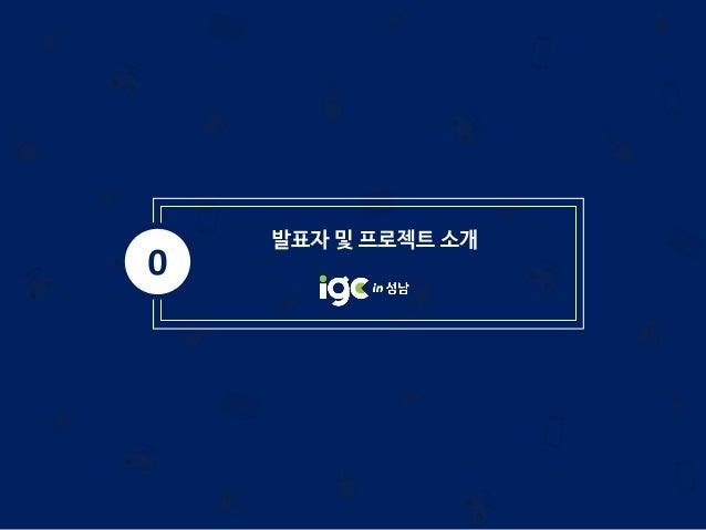 Tgb 김다찬 소년이여개발자가되어라(igc2017) Slide 3